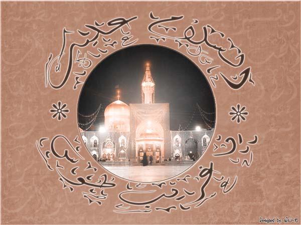 Emam_Reza_www.Imam-Raouf.blogfa.com(8)
